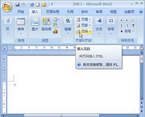 word2007页码怎么设置顺序页码