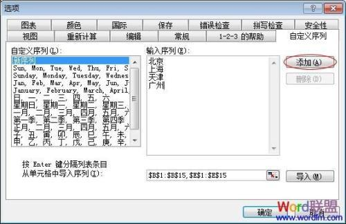 设置Excel表格自动排序的图文介绍