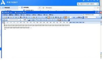 qq里的word文档怎么保存到电脑里
