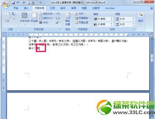 word2013怎么删除空白页?
