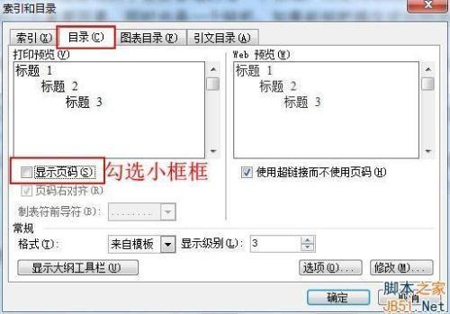 word中目录页码自动生成