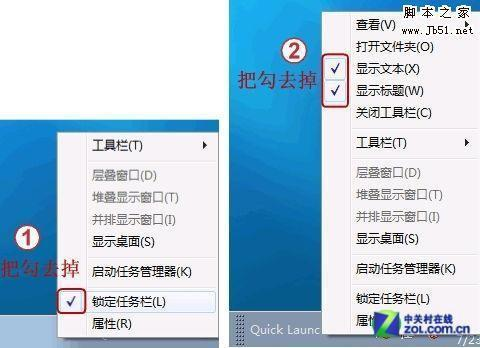 如何找回Windows 7操作系统快速启动栏