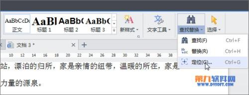 wpsword文档中怎么直接跳到某一页