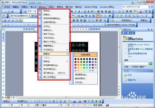 WPS文字如何设置页面听语音