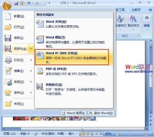 word07中如何组合图片