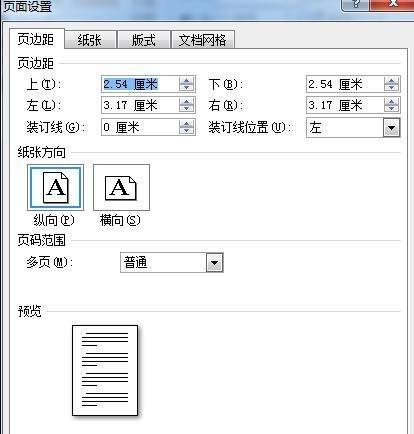WORD 设置页面为A3