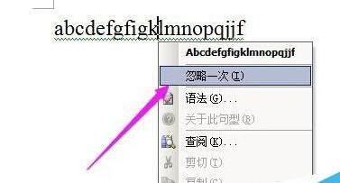 如何把WORD文档中的英文字下的波浪线去除