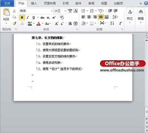 Word文档中怎么删除空白页