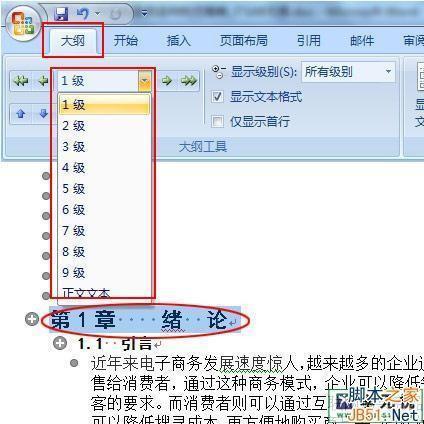office word 2007怎样添加目录