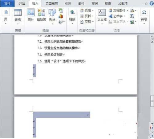 word文档空白页删除