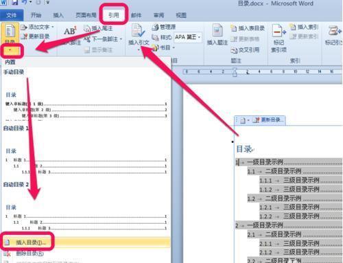 word文档目录生成怎么改变字体和大小