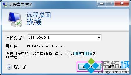 电脑设置让远程桌面连接自动登录的方法