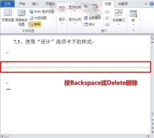 Word文档有空白页怎么删除演示