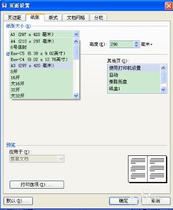 将A4的纸在word上横向排放变成A3的打印出来用WPS