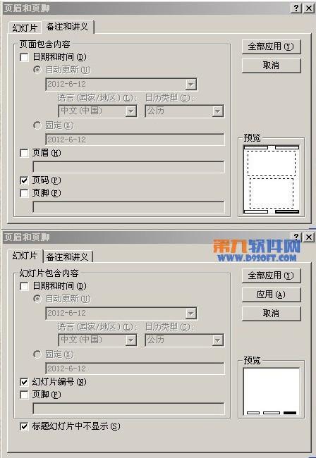 解决powerpoint中不显示页码问题