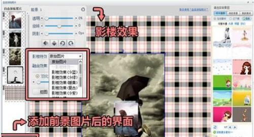 可牛影像图片处理软件拼图使用图文教程