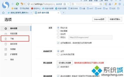 win8系统搜狗浏览器如何设置默认下载器