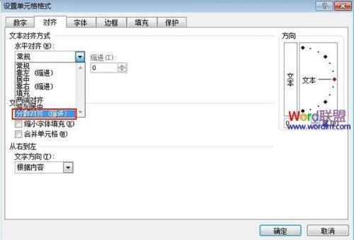 怎么设置Excel2010单元格内容对齐