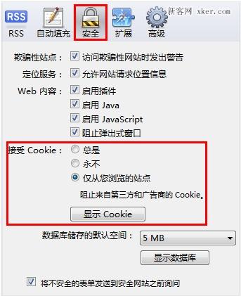如何在浏览器里启用Cookie?