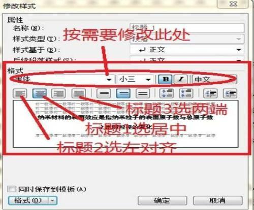 wps怎么自动生成目录避免目录和正文对不上号