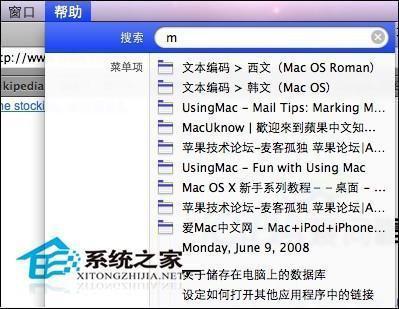 如何使用Mac帮助菜单快速查找菜单项