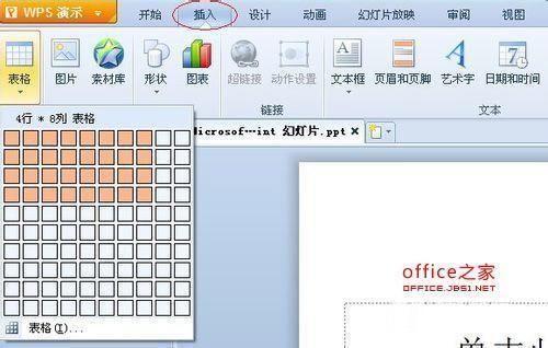 如何在PowerPoint演示文稿中插入Word表格