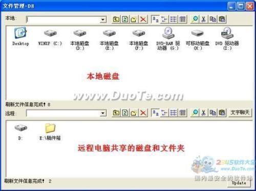 远程桌面连接3步轻松打造文件共享