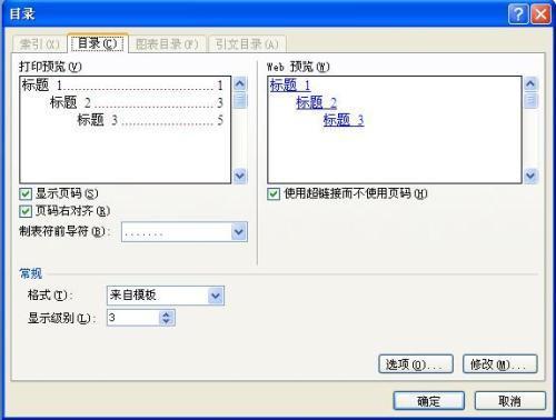 word自动生成目录如何更改页码
