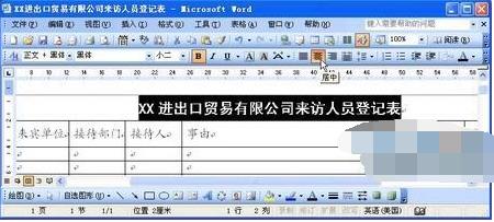 Word表格如何对齐和Word表格字体设置