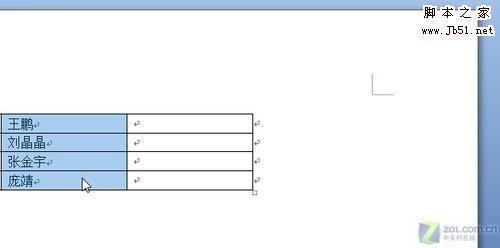 如何让excel表格名实现按笔划排序