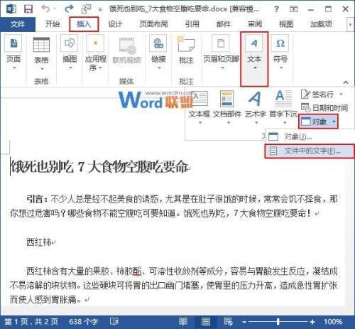 如何用Word2013中合并多个文档