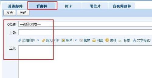 如何在QQ群内给群员发邮件