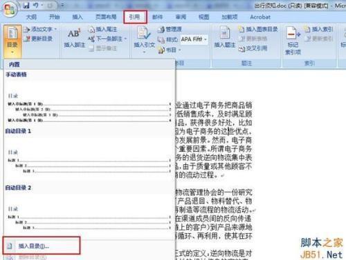 如何在word2007添加和插入目录