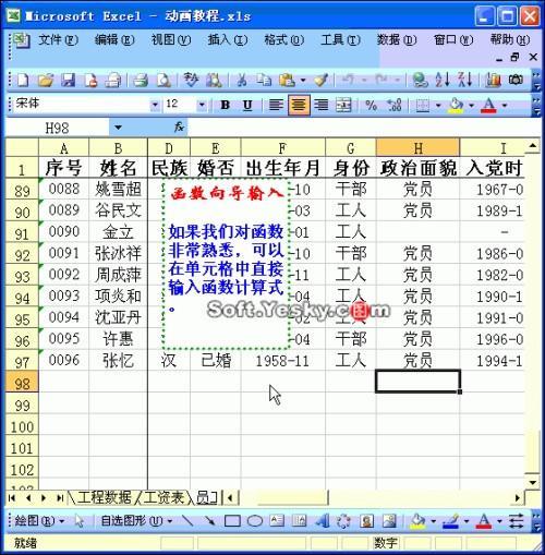 Excel中用函数向导输入函数动画教程
