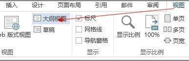 如何设置word2013自动生成目录