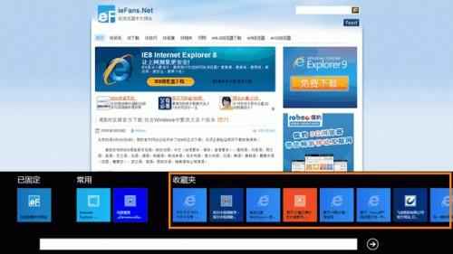 Modern版IE10添加收藏网页.整理和打开收藏夹