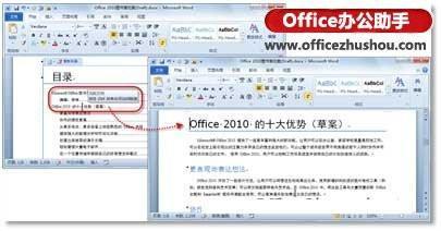 利用Word 2010中自动生成目录的功能为长文档生成目录