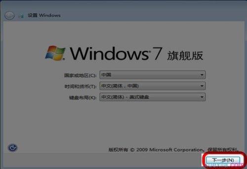 U盘要如何安装原版WIN7操作系统