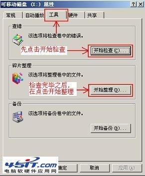 U盘复制文件失败怎么办