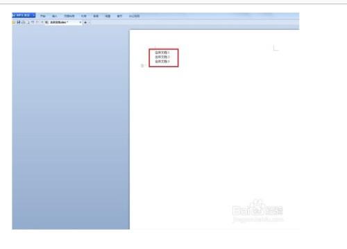 合并多个2013word文档