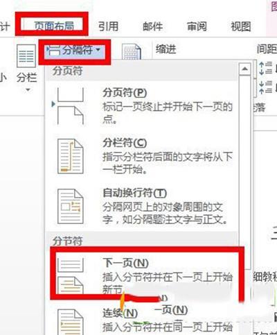 word2013自动生成目录怎么操作