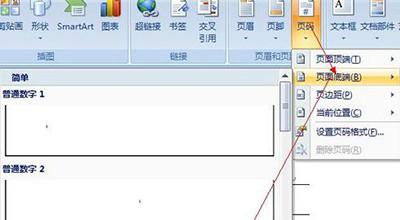 Word2013如何设置封面不加页码