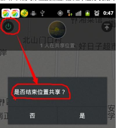 微信共享位置能看多长时间