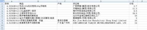 联图二维码扫描条码如何批量扫描并导出到Excel表格