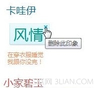 QQ好友印象可以删除吗?