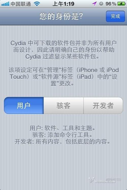 iphone4s mac下越狱教程