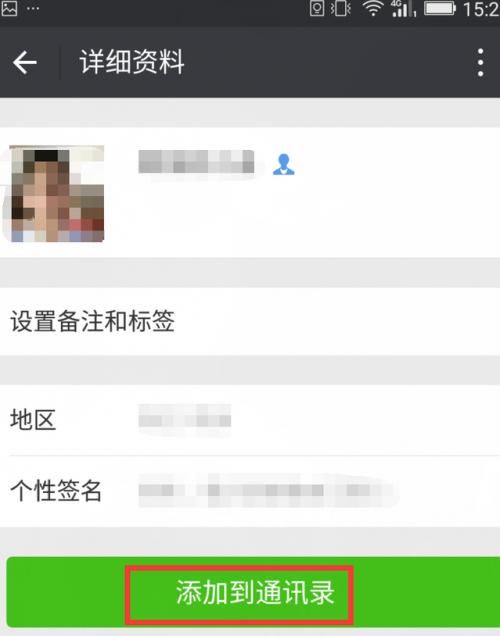 微信添加好友为什么显示账号异常