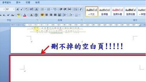 如何删除Word空白页?