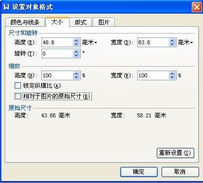 word文档中怎么缩小图片