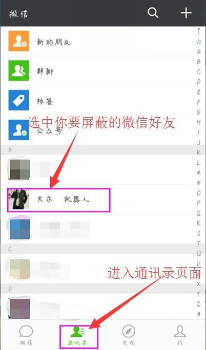 微信屏蔽好友聊天能不能看到朋友圈